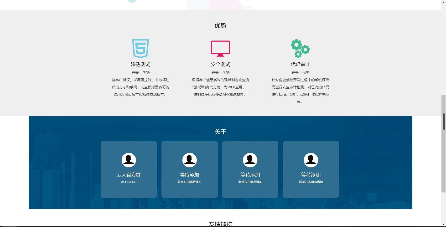 一款好看的安全团队html官网源码