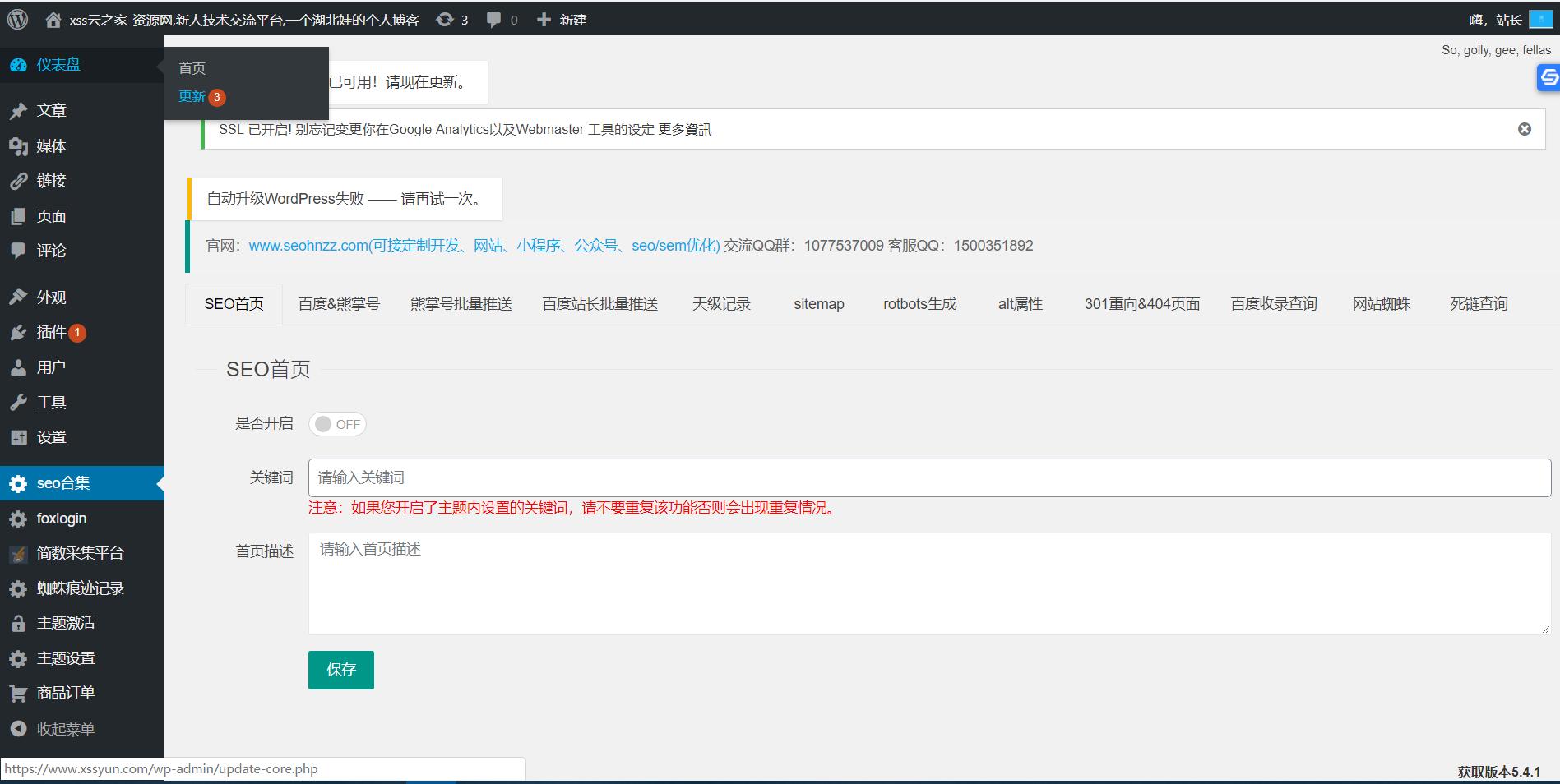 给大家分享个超好用的免费wordpress网站seo合集优化插件/关键词/sitemap/百度推送/熊掌号推送/robots/301/404