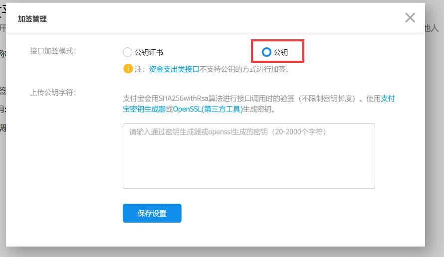 新版本当面付手机支付 支付宝接口RSA密钥配置教程