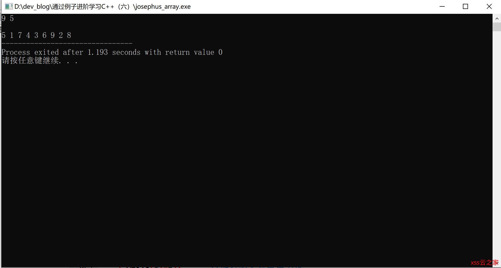 通过例子进阶学习C++(六)你真的能写出约瑟夫环么