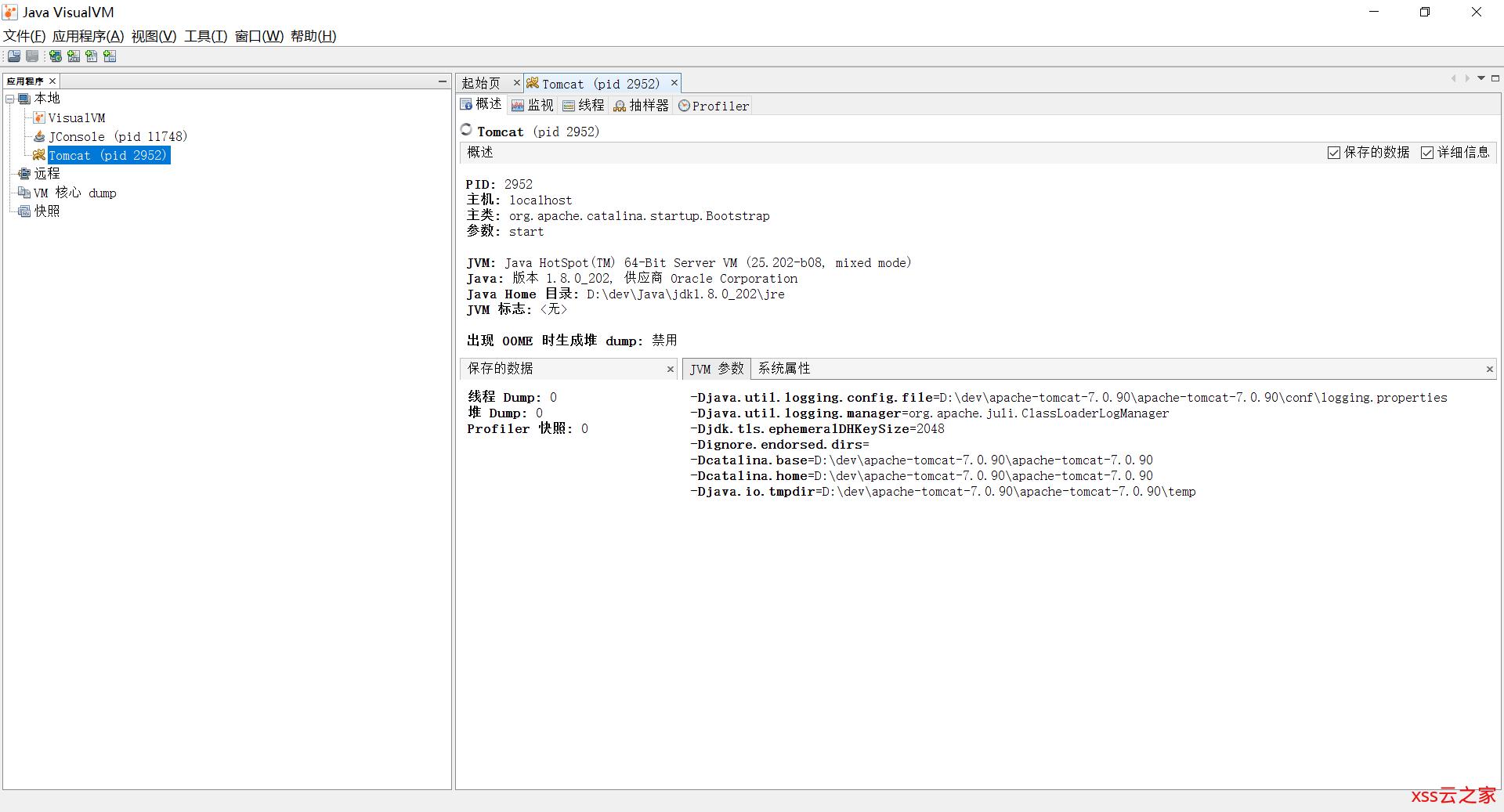 《深入理解 Java 虚拟机》读书笔记:虚拟机性能监控与故障处理工具