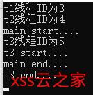 C#多线程与异步