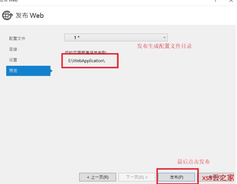 VS2015发布WEB项目
