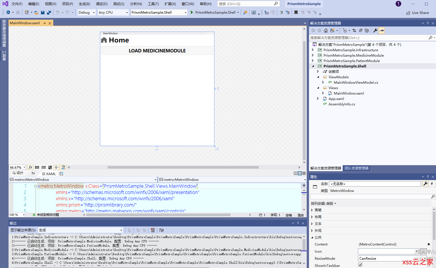 .NET Core 3 WPF MVVM框架 Prism系列之模块化