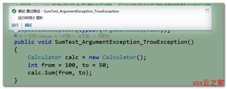关于C#程序的单元测试