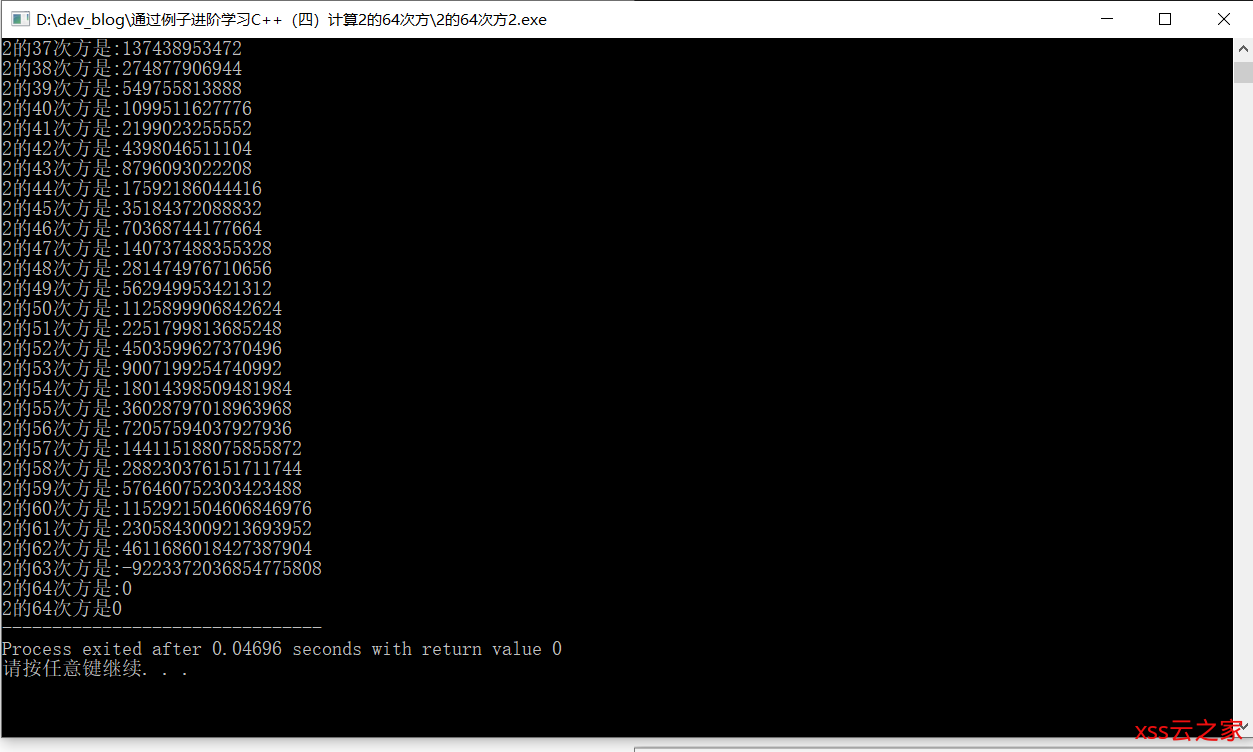 通过例子进阶学习C++(四)计算2的64次方,不服写写看