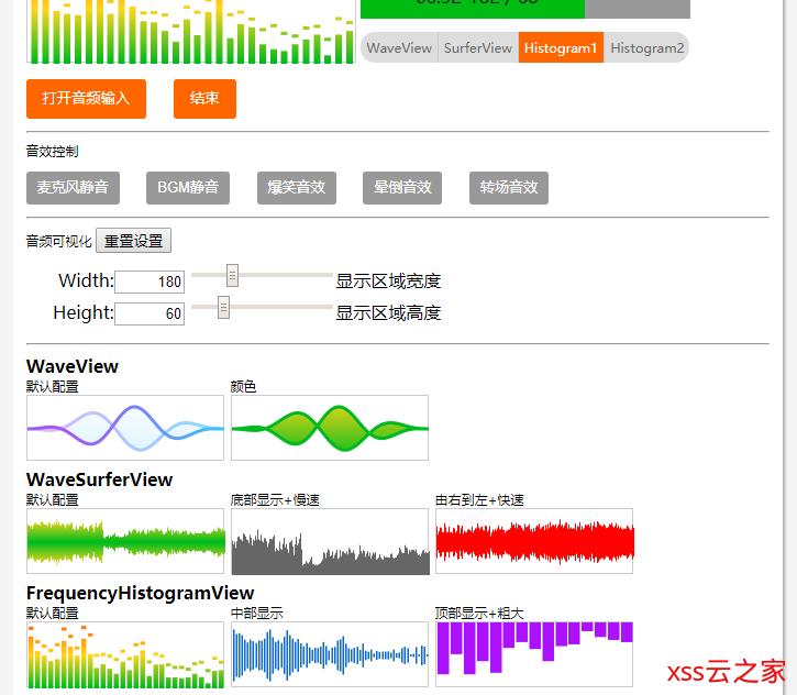 H5录音音频可视化-实时波形频谱绘制、频率直方图