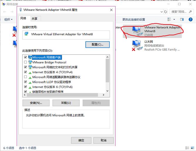Windows/Linux:VMware虚拟机与外部通过内网IP通讯