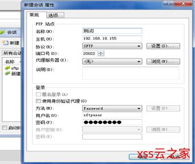 Linux 7.5 SSH服务和SFTP服务分离