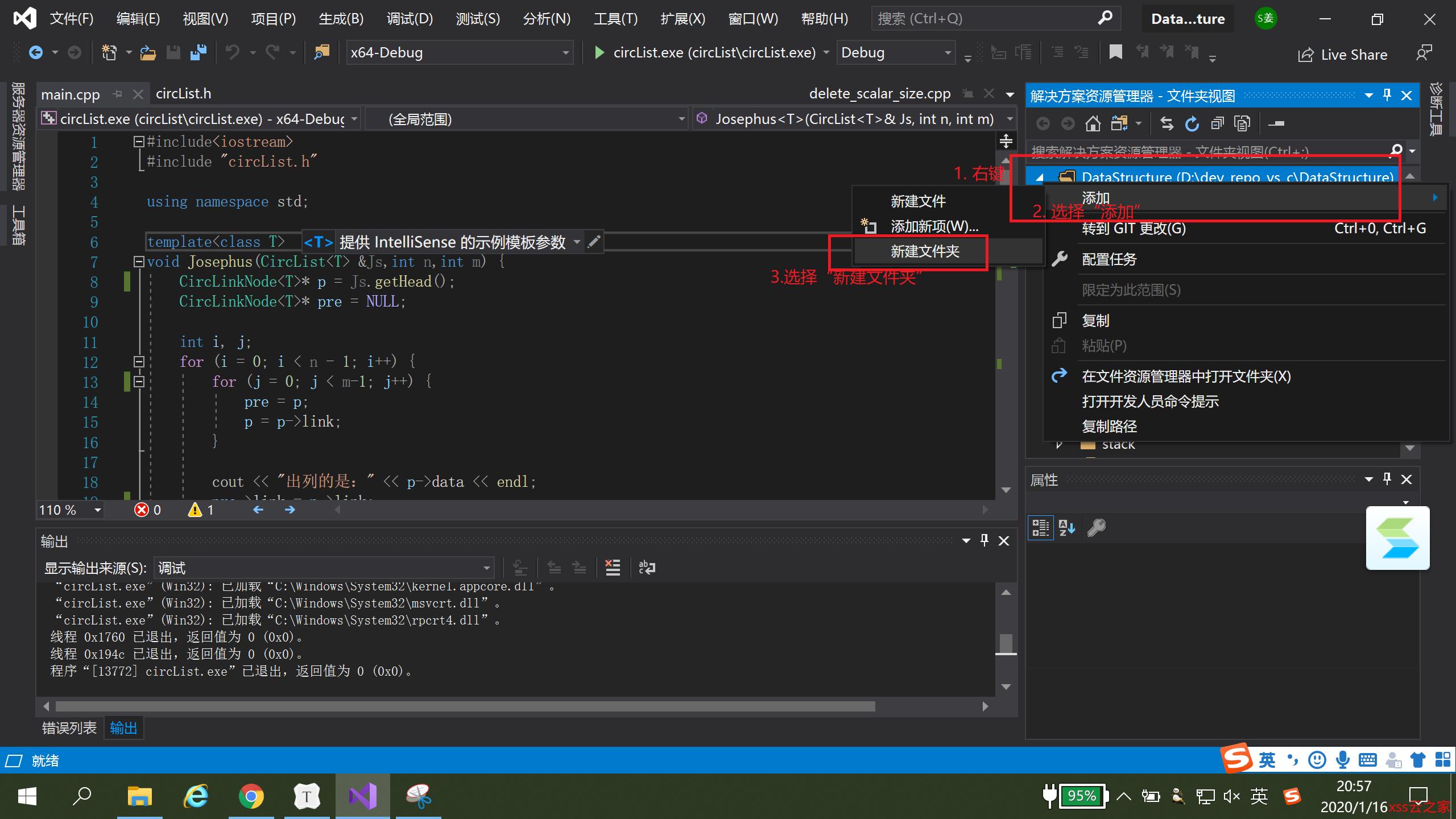 通过例子进阶学习C++(七)CMake项目通过模板库实现约瑟夫环