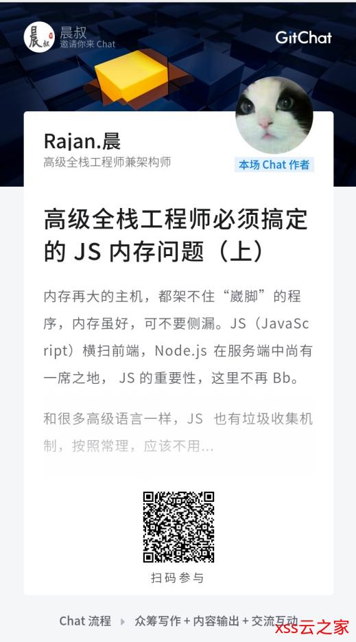 """晨叔技术晨报: 你真的搞懂JS中的""""值传递""""和""""引用传递""""吗?"""