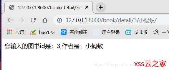 Python中url标签使用详解