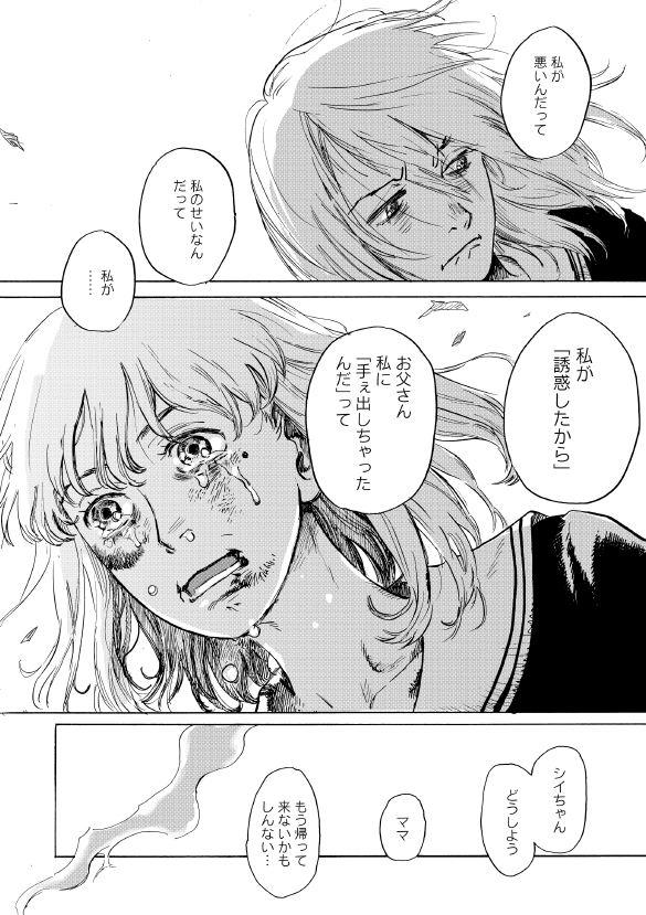 平库Waka单行本《My Broken Mariko》今日发售