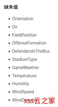 机器学习竞赛分享:NFL大数据碗(上篇)