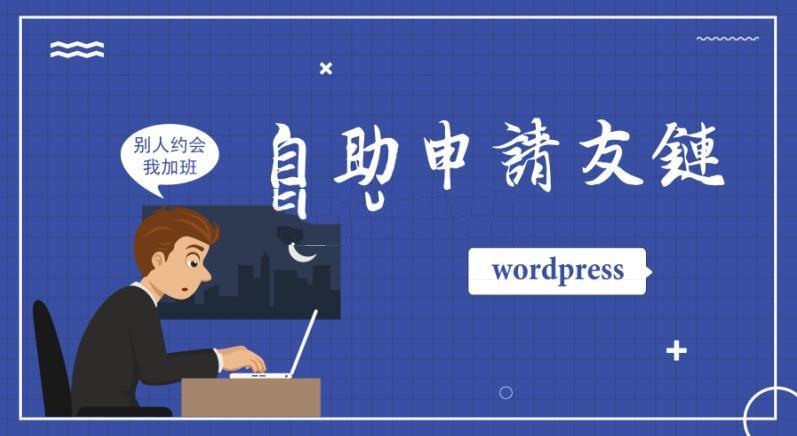 怎么为wordpress网站添加自助申请友情链接功能呢?