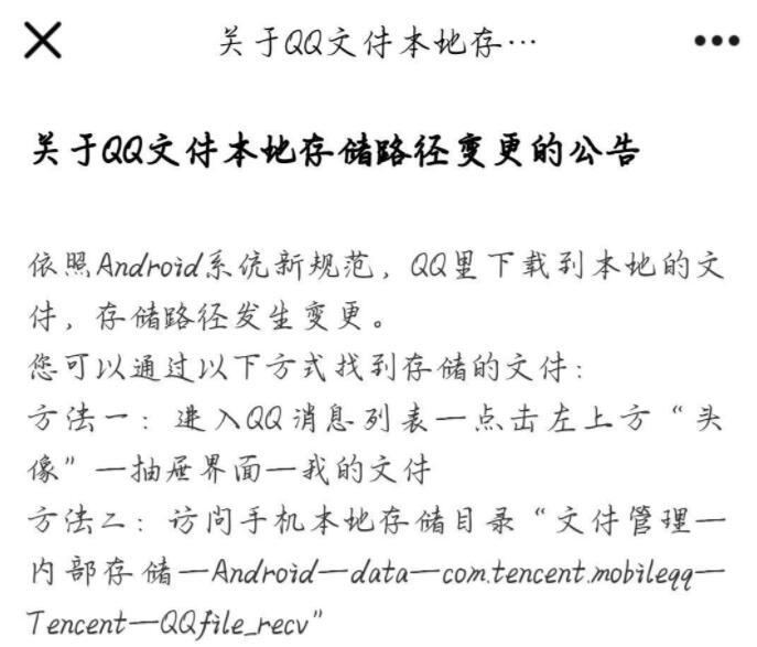2020最新改版后微信、QQ接收文件的保存目录