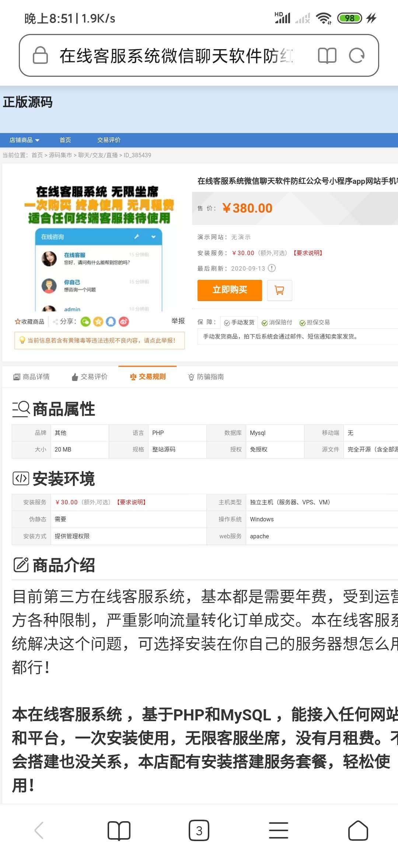 网上卖几千块的客服系统源码