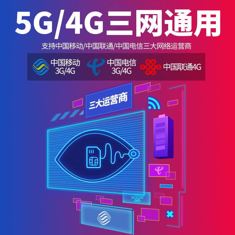 5G无限流量卡(不限速,不限量)