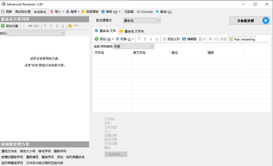 最新pc版文件批量重命名工具Advanced Renamer v3.87 中文版_x86_x64