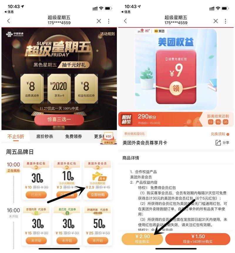 中国联通活动超级星期五0.01元购买1个月美团外卖会员4.9腾讯视频会员