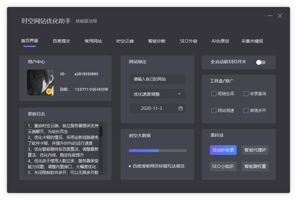 网站SEO工具被K降恢复优化整站排名首页快排百度收录外链推广软件