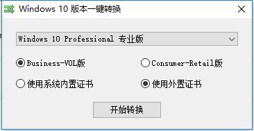 Windows10版转换神器