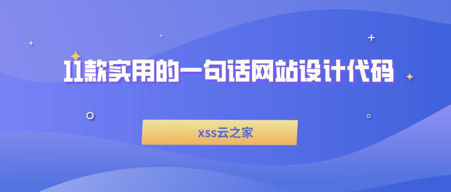 11款实用的一句话网站设计代码