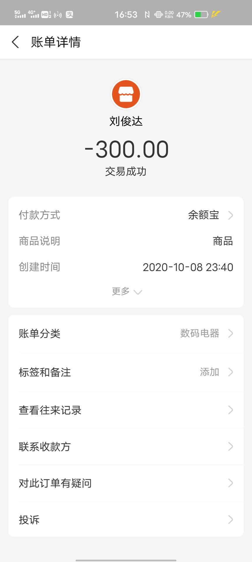 小飞资源网站长跑路500元事件全过程(附:聊天记录)