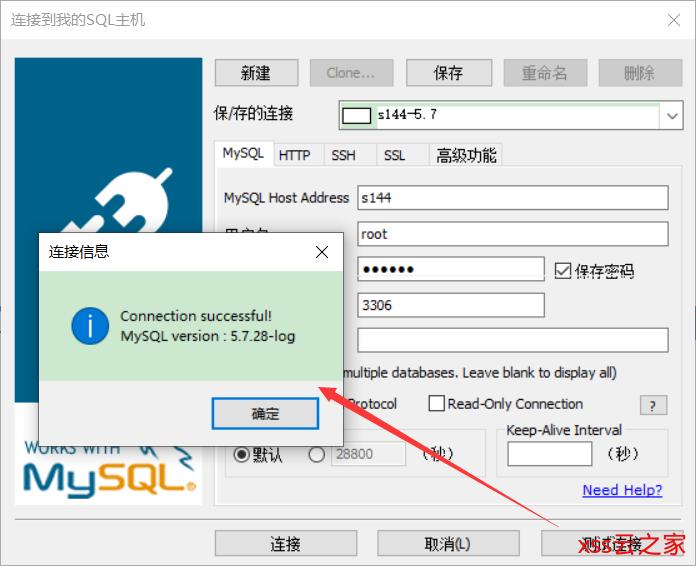 centos7安装mysql-5.7.28