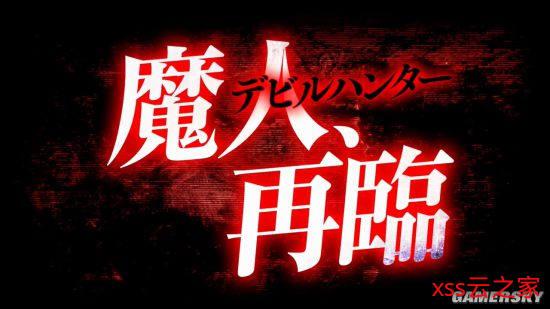 《鬼泣》但丁将以DLC形式加入《真女神转生3HD》