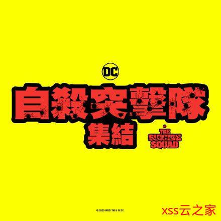 新《自尽小队》影戏LOGO宣布 8月22日公然更多音讯