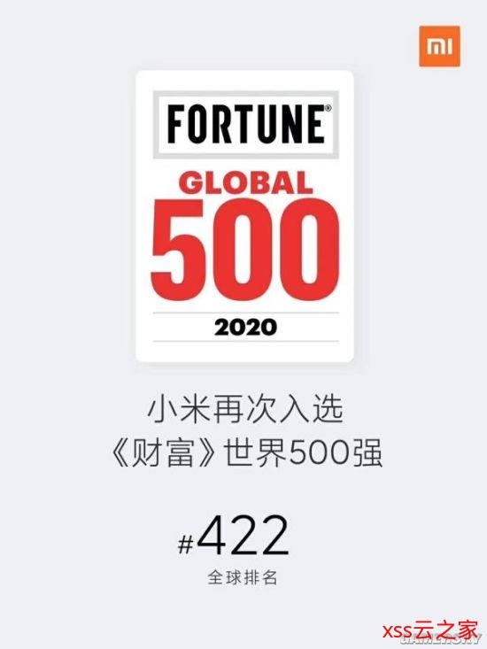《财富》世界500强出炉:中企数量首超美国插图(1)