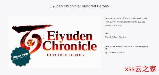《百英雄传》众筹结束 筹集457万美元、近9倍于目标