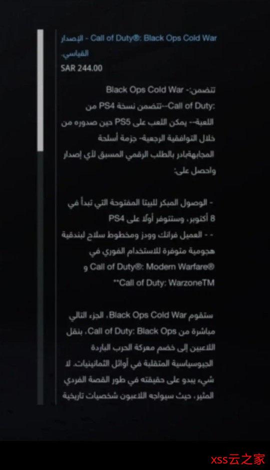《使命召唤:黑色行动5》多人测试时间曝光 10月8日PS4抢先体验插图