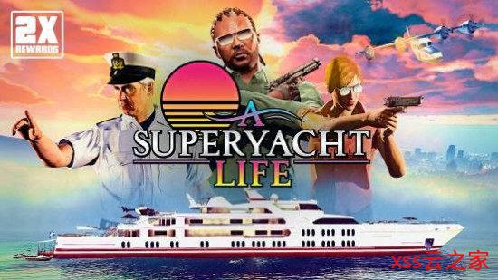 GTA 在线模式银河超级游艇周 游艇任务奖励、地陷危机三倍奖励及更多内容