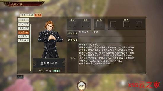 《三国志14》联动《银英》新DLC上线 新角色&剧本插图