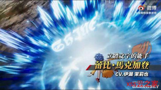 《妖精的尾巴》新角色推出 魔导士利昂、蕾比参上!