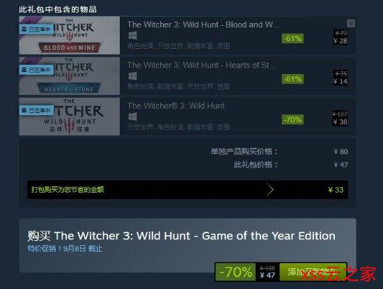 《巫师3:狂猎》折扣季又双叕来了 -70%仅售38元再平史低