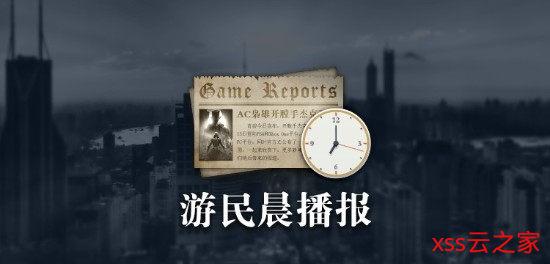 晨报:Steam周榜糖豆人四连冠 天外世界DLC实机演示