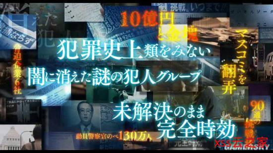 《罪之声》发布全新预告 改编自昭和时代最大悬案