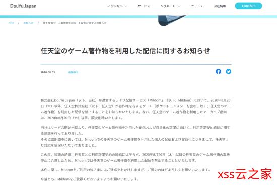 斗鱼日本旗下平台Mildom将禁播任天堂作品 因未能达成协议