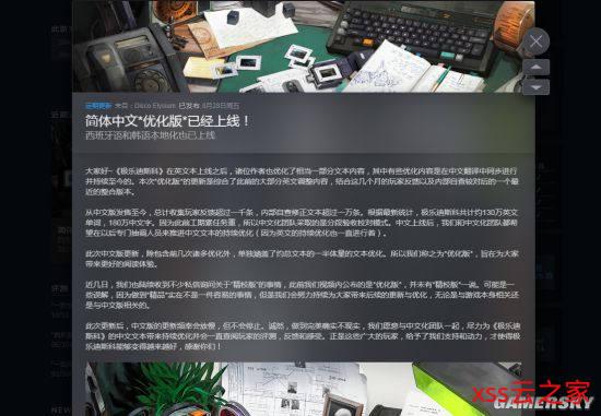 """《极乐迪斯科》发布更新 简体中文""""优化版""""上线插图"""