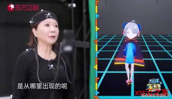 蔡明晒节目动作捕捉片段 与虚拟角色菜菜子一起跳舞