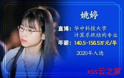 不湖南天才少女回应华为百万年薪:不认为工资能代表什么