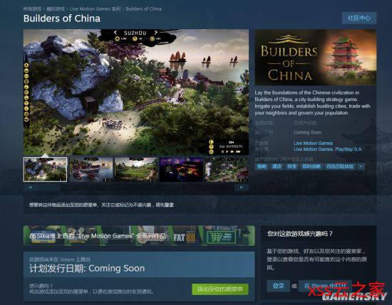 策略游戏《中国建设者》上架Steam 打下华夏文明基石