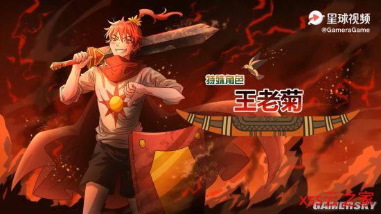 《尼罗河勇士》第3弹联动角色公布:知名UP主王老菊插图