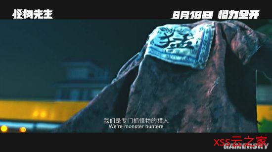 国产奇幻新片《怪物先生》定档 余文乐饰演怪物猎人插图(1)
