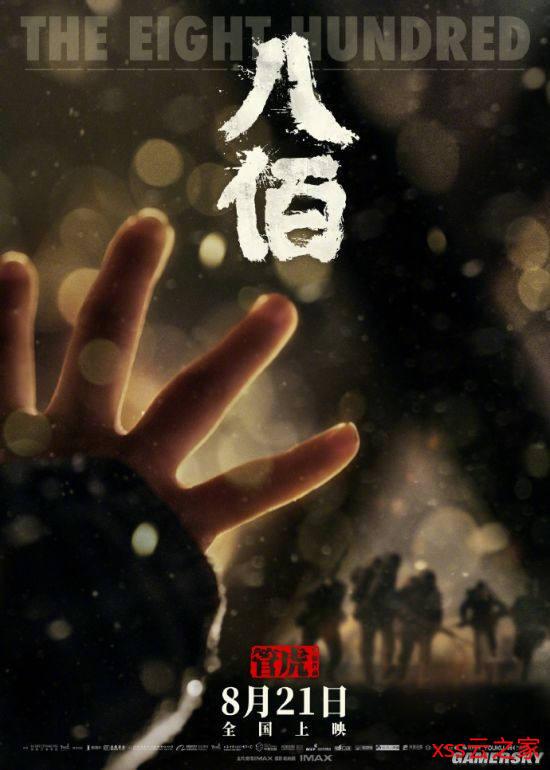 管虎战争片《八佰》豆瓣评分8.3 五星评价占37.7%
