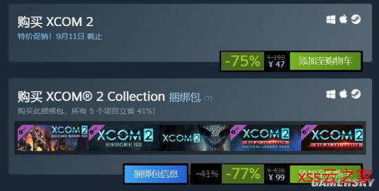 《幽浮2》Steam特惠:标准版47元平史低 《幽浮2:典藏合集》可99元入手