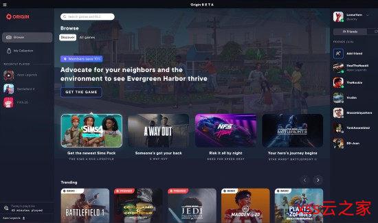 EA想增强Origin平台体验:更快、更智慧、更具互动性